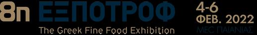 ΕΞΠΟΤΡΟΦ 2022 – The Greek Fine Food Exhibition